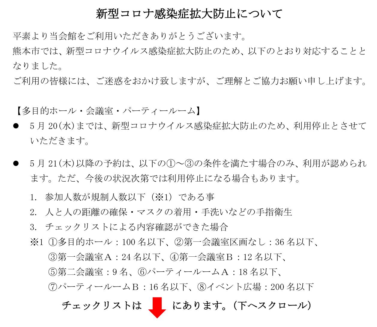 熊本 市 新型 コロナ