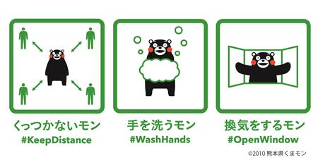 コロナ 熊本 感染 県